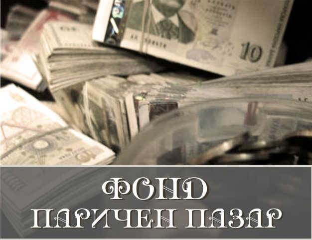 Fund Money